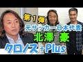 中西哲生のクロノス+Plus【元サッカー日本代表 北澤豪①】(2017年10月12日)