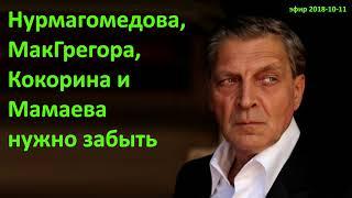 Невзоров - Нурмагомедова, МакГрегора, Кокорина и Мамаева нужно забыть