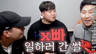 최악의세대 전 호x,웨이터 알바썰 (feat.문찬,햄벅,역트,윤호)