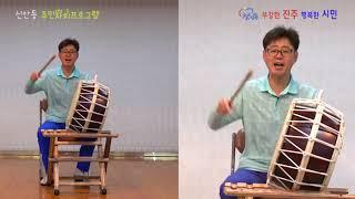 신안동주민자치프로그램 풍물 제17강