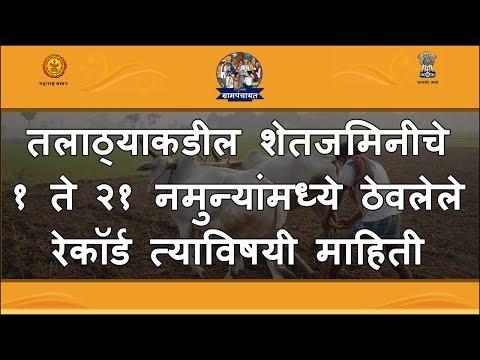 Talathi office Agriculture land record I तलाठ्याकडील शेतजमिनीचे रेकॉर्ड त्याविषयी माहिती