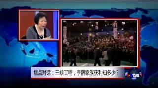 焦点对话:三峡工程,李鹏家族获利知多少? thumbnail