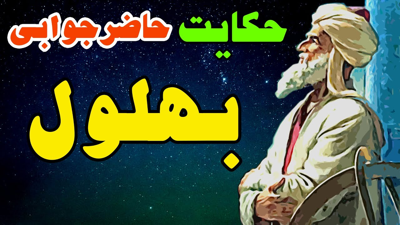 Download #داستان_جالب  حکایت حاضرجوابی بهلول با هارون الرشید   #bahlol #bohlol