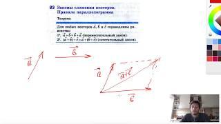 83. Законы сложения векторов. Правило параллелограмма