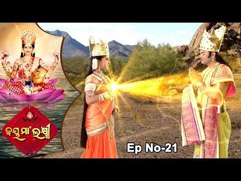 Jai Maa Laxmi | Odia Mythological & Devotional Serial | Full Ep 21 |