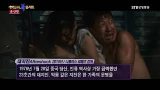 중국 당산대지진 23초만에 24만명사망