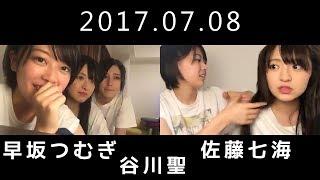 早坂 つむぎ (AKB48 チーム8) 佐藤 七海 (AKB48 チーム8) 谷川 聖 (AKB4...