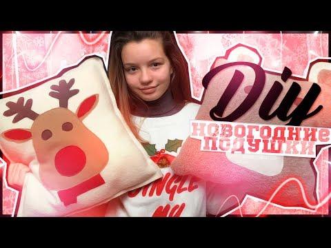 Новогодние подушки!Diy Ulya gir:)