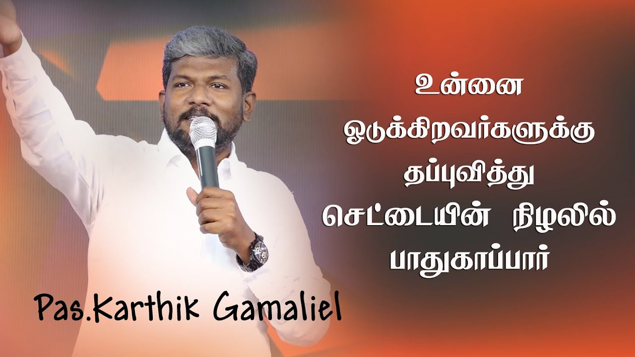 You Are Safe In The Shadow Of The Almighty   Tamil Christian Message   Pr Karthik Gamaliel
