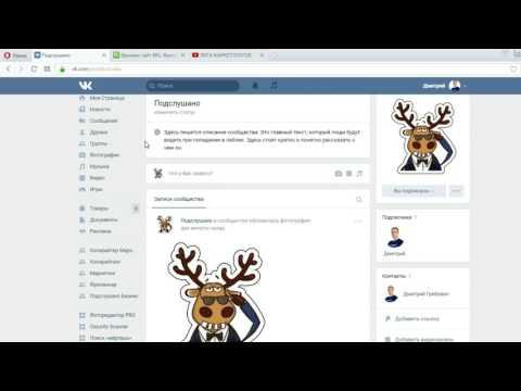 Создание группы, сообщества вконтакте. Пошаговый алгоритм