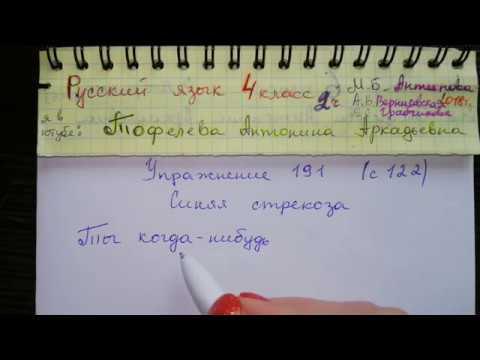 Упр 191 стр 122 гдз Русский язык 4 класс 2 часть Анипова 2018 типы текстов