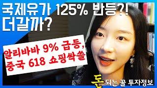 [돈되는투자정보]국제유가 125% 반등, 더갈까? 알리…