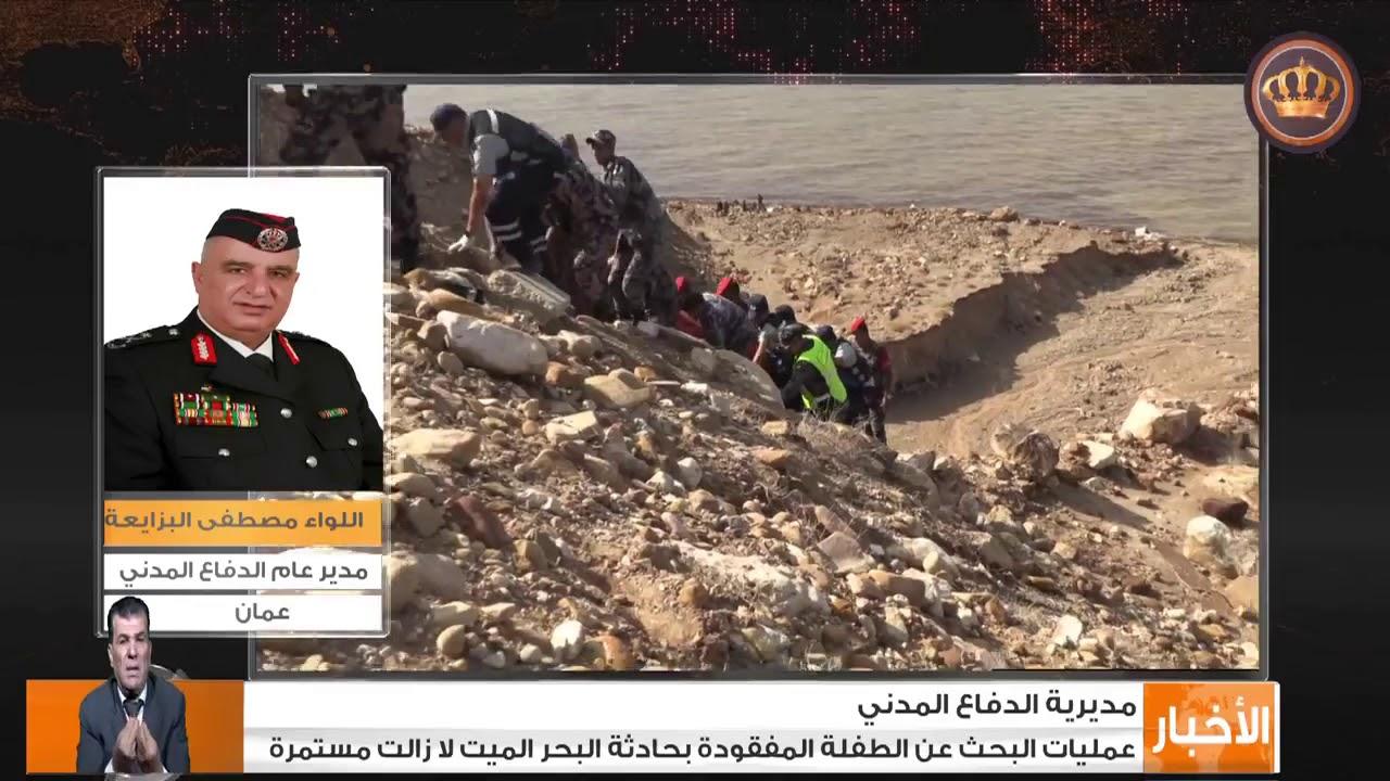 مديرية الدفاع المدني عمليات البحث عن الطفلة المفقودة بحادثة البحر