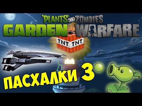 ПАСХАЛКИ Plants vs Zombies: Garden Warfare - МАЙНКРАФТ