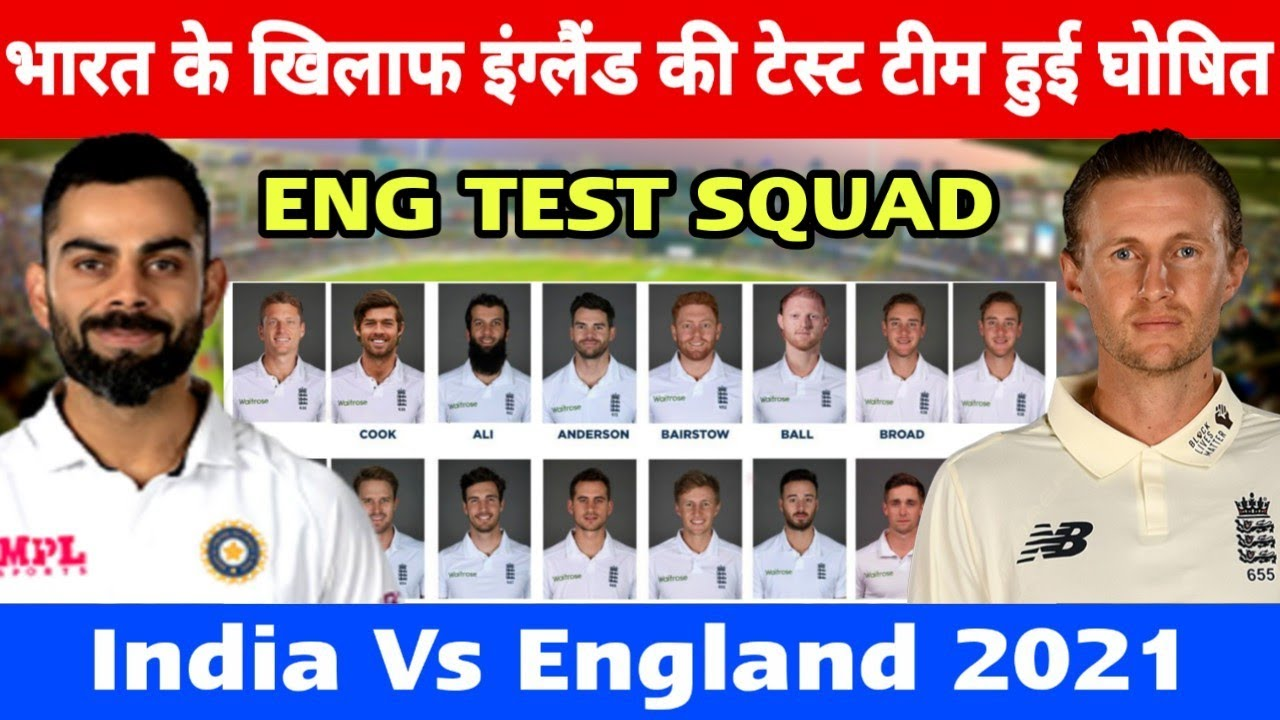 IND VS ENG 2021 : England 16 Member's Test Team Squad Announce | England Tour Of India 2021