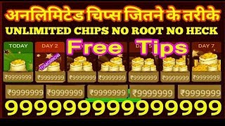 How To Get Teen Patti Unlimited Chips - Teen Patti Trick And Tips | 3 Patti Octro Unlimited Chips