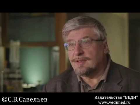 С.В. Савельев: любовь с точки зрения ученого.