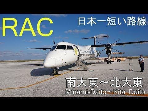【4K機窓展望】RAC835便 南大東~北大東 MMD-KTD