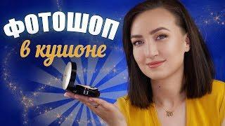 ЭФФЕКТ ФОТОШОПА В КУШОНЕ | нанесение, макро при дневном освещении и тест на стойкость