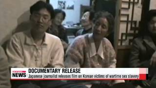 Japanese journalist releases film on Korean victims of wartime sex slavery   일본인