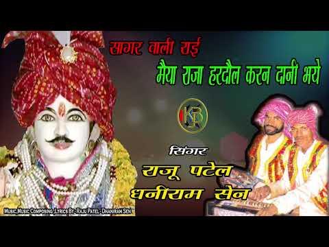 Maiya Raja Hardol karan Dani Bhaye - Jababi Rai - Raju Patel,  Dhaniram Sen  - Jukebox