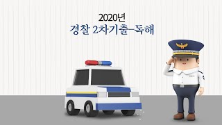 2020년 경찰 2차 영어 기출 요약문 독해 풀이