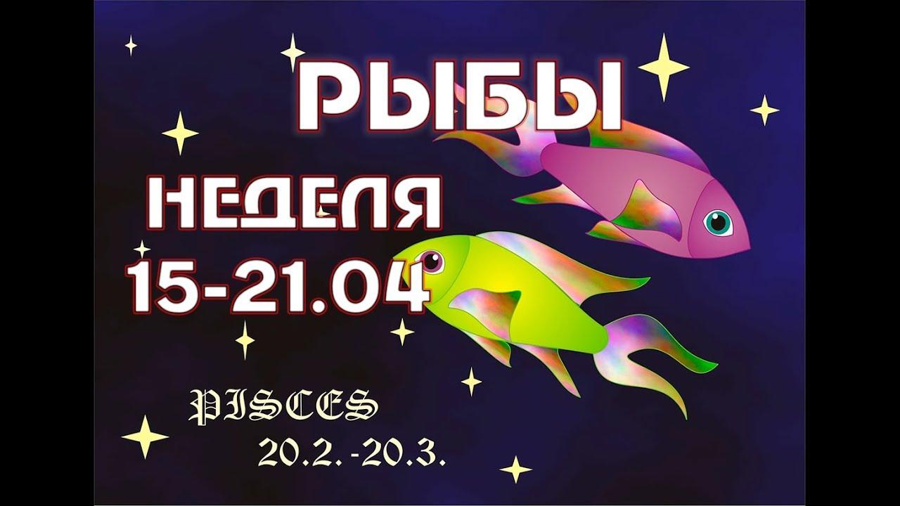 РЫБЫ гороскоп ТАРО неделя с 15-21 АПРЕЛЯ