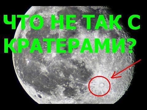 Загадка кратеров. Самая необъяснимая тайна Луны.