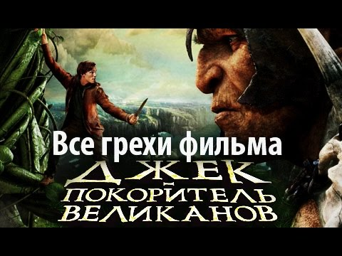 Все грехи фильма Джек - покоритель великанов