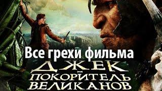 """Все грехи фильма """"Джек - покоритель великанов"""""""