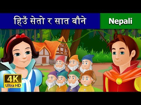 हिउँ सेतो र सात बौने   Snow White and the Seven Dwarfs in Nepali  Fairy Tales  Nepali Fairy Tales