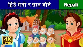 हिउँ सेतो र सात बौने  | Snow White and the Seven Dwarfs in Nepali | Fairy Tales | Nepali Fairy Tales
