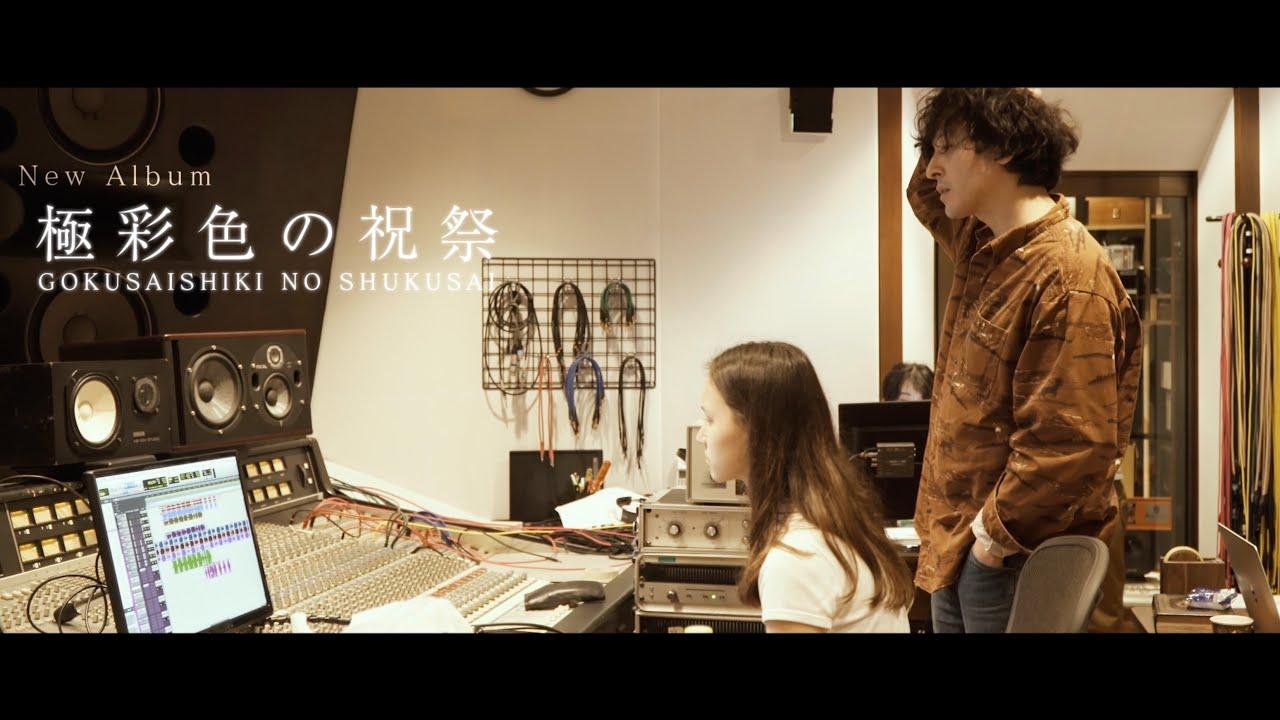 『極彩色の祝祭』Album Trailer を公開