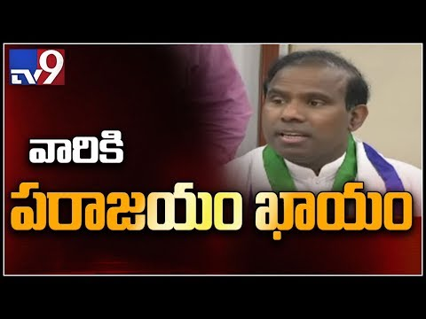 KA Paul comments on Vijay Sai Reddy over Helicopter symbol - TV9