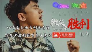 张杰 Zhang Jie - 微笑着胜利 (庆祝建军91周年网宣主题曲)