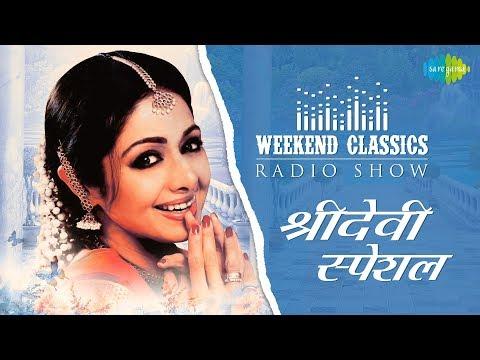 Weekend Classic Radio Show | Sridevi Special | श्रीदेवी स्पेशल | HD Songs | Rj Ruchi