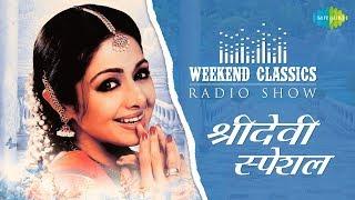 Baixar Weekend Classic Radio Show   Sridevi Special   Naino Men Sapna   Taki Oh Taki   Lagi Aaj Sawan Ki
