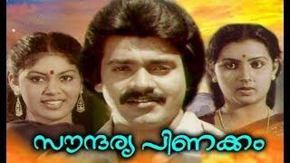 Soundarya Pinakam Malayalam Full Movie # Malayalam Super Hit Movies Old