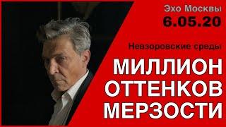 Александр Невзоров в программе  «Невзоровские среды» 6.05.20. + Гражданин заразный.