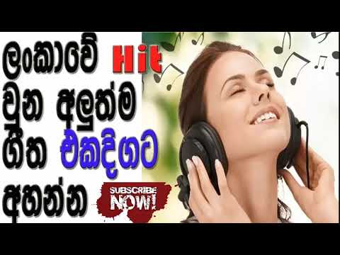 Sinhala Sindu|Sinhala Mp3 Hit Mix|Sinhala New Song 2018|Nonstop|Collection
