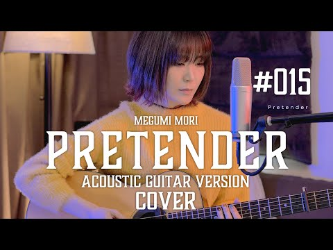Pretender / Official髭男dism / 森恵ギター弾き語り(COVER)〔#015〕
