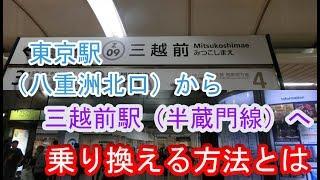 JR東京駅(八重洲北口)から三越前駅(半蔵門線)へ乗り換える方法とは