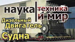 Наука техника и мир Дизельный двигатель судна Документальный,