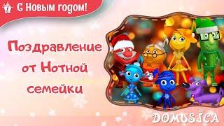 Поздравление с Новым годом от Нотной семейки. Мультфильмы для детей. Мария Шаро