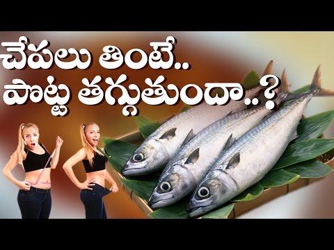 చేపలు తింటే లాబాలు ఇన్ని అన్నికావు || Health Tips For Fish Eating - Telugu Health Tips