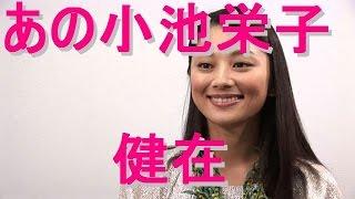 小池栄子と言えばグラドルから始まって今では女優とまで行った人。 そん...