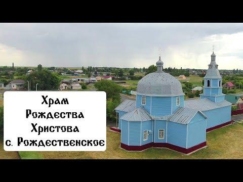 Храм Рождества Христова с. Рождественское