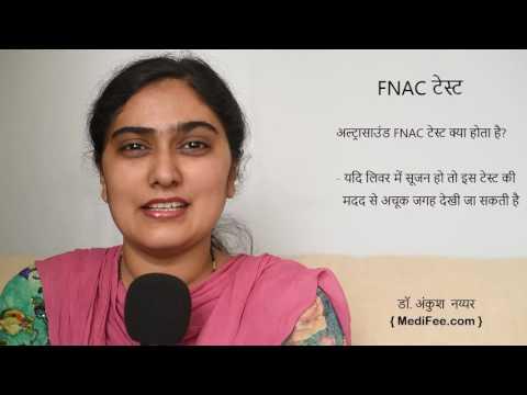 FNAC Test (in Hindi)