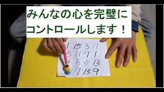 メンタリスト DaiGo並に相手の心を読む方法で、みんなの心を操ります。 thumbnail