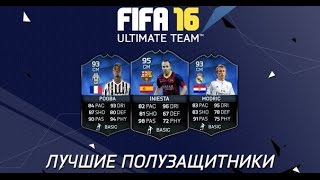 FIFA 16 IOS/ANDROID TOTY PACK OPENING/ОТКРЫВАЕМ ПАКИ  | 120000 Монет |
